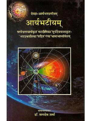 आर्यभटीयम - Aryabhatiyam of Aryabhat: An Ancient Text on Hindu Astronomy and Astrology