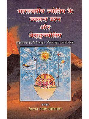 भारतवर्षीय ज्योतिष के ज्वलन्त प्रश्न और वेदांकज्योतिष ( शास्त्र प्रमाणवचन, हिन्दी व्याख्या, वैदिककालज्ञान इत्यादि से युक्त)-Bharatvarishiya Jyotish