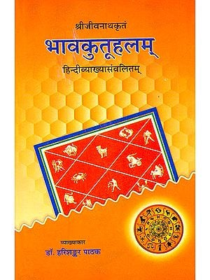 भावकुतूहलम् (संस्कृत एवम् हिन्दी अनुवाद)-Bhavkutuhalam