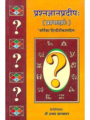 प्रश्नज्ञानप्रदीप (प्रश्नादर्श:) 'वर्तिका' हिन्दी टीका सहित-Prashana Jnana Pradeep