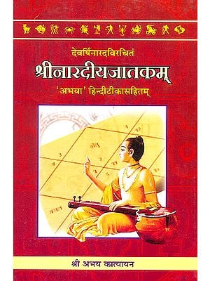 नारदीयजातकं ( संस्कृत एवम् हिन्दी अनुवाद) - Shri Naradiya Jatakam