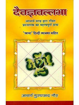 वराहमिहिर रचित दैवज्ञवल्लभा (संस्कृत एवम् हिन्दी अनुवाद) - Daivagyavallabha