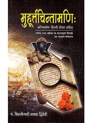 मुहूर्त्तचिन्तामणि: मणिप्रदीप हिन्दी टीका सहित (गणित तथा फलित के महत्त्वपूर्ण विषयों का अनुपम संकलन) - Muhurta Chintamani