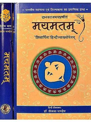 दानवराजमय रचित मयमतम (संस्कृत एवम् हिन्दी अनुवाद) -  Mayamatam: Set of Two Volumes