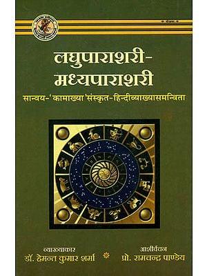 लघुपाराशरी-मध्यपाराशरी (सान्वय-'कामाख्या' संस्कृत एवम् हिन्दी अनुवाद) - Laghu Parashari Madhyaparashari