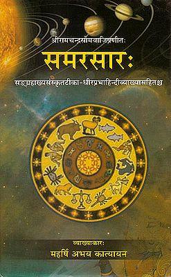 समरसार (संस्कृत एवम् हिन्दी अनुवाद) - Samar Sara
