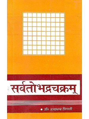सर्वतोभद्रचक्रम् (संस्कृत एवम् हिन्दी अनुवाद) - Sarvatobhadra Chakra