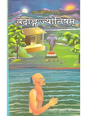 वेदाङ्गज्योतिषम्: (Vedanga Jyotish)