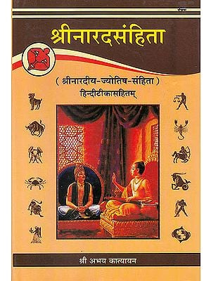 श्रीनारद संहिता (श्री नारदीय - ज्योतिष - संहिता) संस्कृत एवम् हिन्दी अनुवाद: Shri Narada Samhita