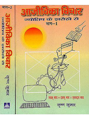 आजीविका विचार: ज्योतिष के झरोखे से (60 कुण्डलियों का विशलेषण) - Astrology in Jobs And Professions Life(In Two Volumes)