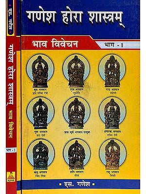 गणेश होरा शास्त्रम् (भाव विवेचन) - Ganesha Hora Shastram (Set of 2 Volumes)