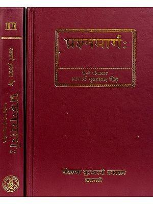 प्रश्नमार्ग (संस्कृत एवम् हिन्दी अनुवाद) -The Way of Questions in Astrology (Set of 2 Volumes)
