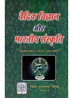 वैदिक विज्ञान और भारतीय संस्कृति: Vedic Science and Indian Culture
