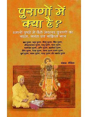 पुराणों में क्या है? (हज़ारों पृष्ठों में फैले अठारह पुराणों का सहज, सरल एवम् संक्षिप्त सार) - What is There in the Puranas?