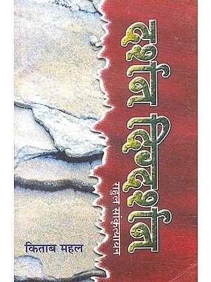 दर्शन दिगदर्शन: Darshan Digadarshan