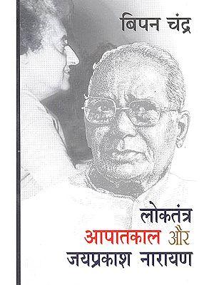 लोकतंत्र आपातकाल और जय प्रकाश नारायण: Loaktantra Apatkal aur Jay Prakash Narayan