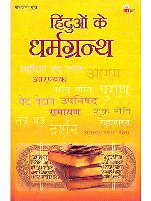हिंदुओं के धर्मग्रन्थ (Hinduo ke Dharmagranth)