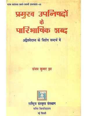 प्रमुख उपनिषदों के पारीभाषिक शब्द (अद्वैत वेदांत के विशेष सन्धर्भ में) - Technical Terms in the Principal Upanishads
