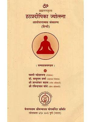 हठप्रदीपिका ज्योत्सना (आलोचनात्मक संस्करण) - Huthapradipika Jyotsana