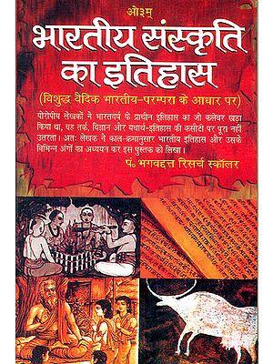 भारतीय संस्कृति का इतिहास: (The History of Indian culture)