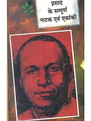 प्रसाद के सम्पूर्ण नाटक एवं एकांकी: (The Complete Plays of Jai Shanker Prasad)