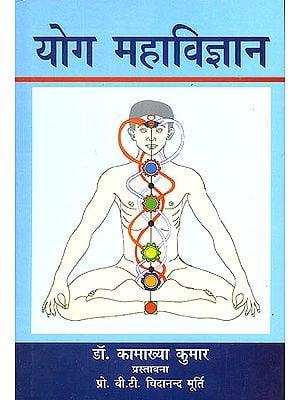 योग महाविज्ञान: (Yoga Mahavigyan)