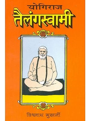 योगिराज तैलंगस्वामी: (Yogiraja Tailanga Swami)