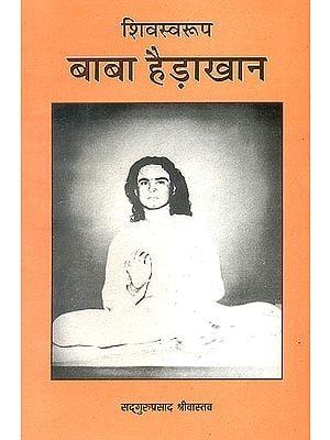 शिवस्वरूप बाबा हैड़ाखान (Shivswarup Baba Haidakhan)