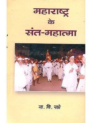 महाराष्ट्र के संत-महात्मा: (Saints and Sages of Maharashtra)