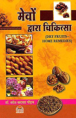 मेवों द्वारा चिकित्सा: Dry Fruits Home Remedies