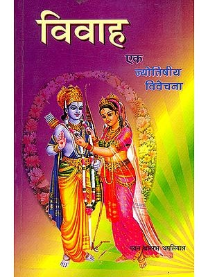 विवाह (एक ज्योतिषीय विवेचना): Marriage A Astrological Exposition