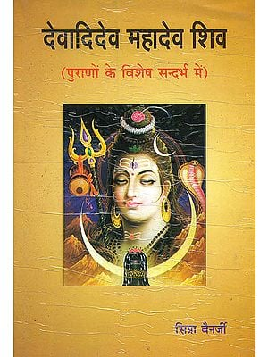 देवादिदेव महादेव शिव: Lord Shiva (In The Context of Puranas)