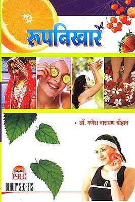रूपनिखार: Beauty Secrets