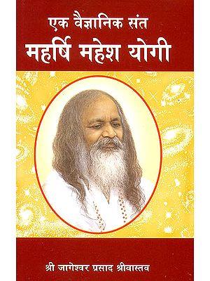 महर्षि महेश योगी (एक वैज्ञानिक संत): Maharishi Mahesh Yogi (A Scientist Saint)