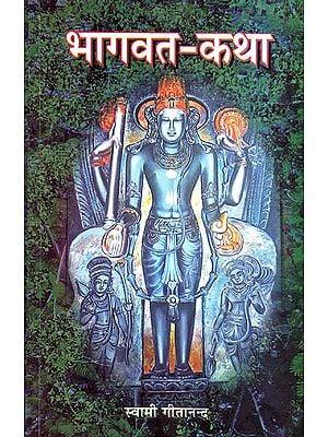 भागवत- कथा: The Story of The Bhagavat