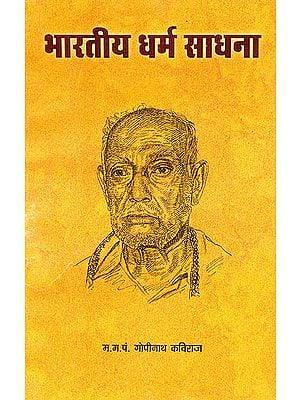 भारतीय धर्म साधना: Dharma Sadhana