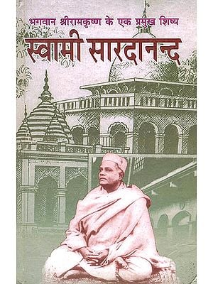 स्वामी सारदानन्द (भगवान श्रीरामकृष्ण के एक प्रमुख शिष्य) - Swami Sardananda (A Main Disciple of Bhagwan Shri Ramakrishna)