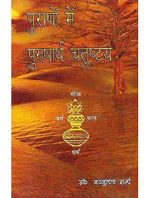पुराणों में पुरुषार्थ चतुष्टय: The Four Purusharthas in the Puranas