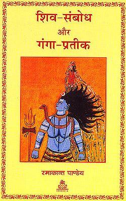 शिव संबोध और गंगा प्रतीक: Shiv Sambodh aur Ganga Pratik
