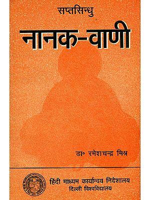 सप्तसिंधु नानक वाणी: Saptasindhu Nanak Vani