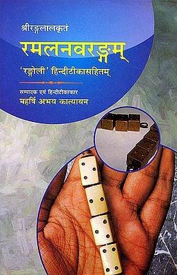 रमलनवरगन्म (संस्कृत एवम् हिन्दी अनुवाद): Ramala Navrangam