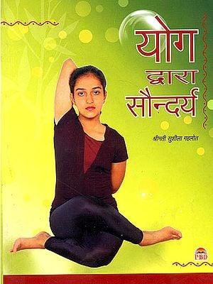 योग द्वारा सौन्दर्य: Beauty Through Yoga