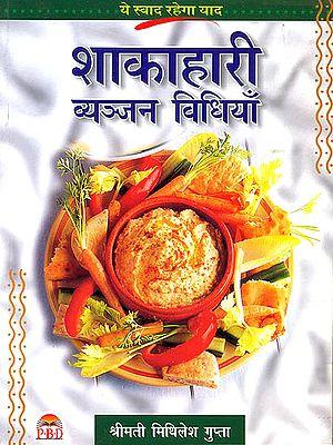शाकाहारी व्यंजन विधियाँ: Vegetarian Recipes