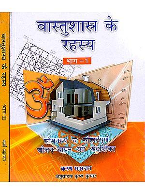 वास्तुशास्त्र के रहस्य: The Secrets of Vastu Shastra (set of two volumes)