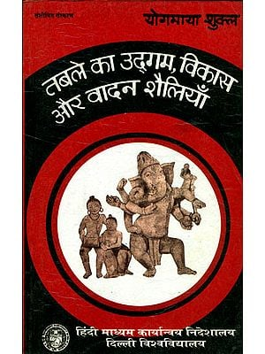 तबले का उद्गम, विकास और वादन शैलियाँ The Origin and Development of The Tabla and Methods of Playing