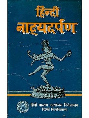 हिन्दी नाट्यदर्पण: Natyadarpan  (An Old and Rare Book)