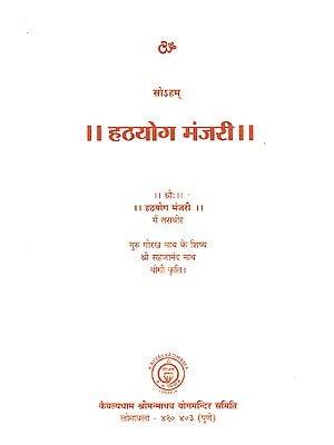 हठयोग मंजरी: Hatha Yoga Manjari