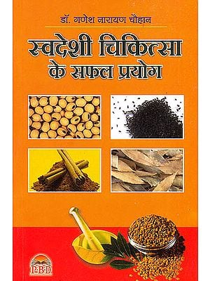 स्वदेशी चिकित्सा के सफल प्रयोग: The Successful Applications of Indigenous Cures