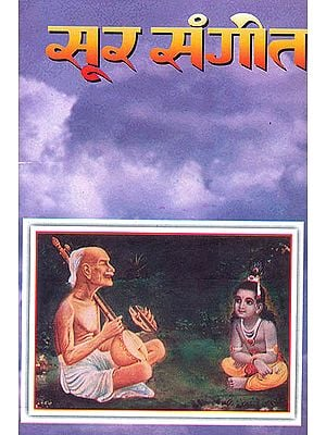 सूर संगीत (सूरदास के 108 पद स्वरलिपि-सहित): Sur Sangeet (108 Devotional Songs of Saint Soor Das with Notations)