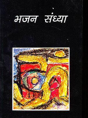 भजन संध्या: Bhajan Sandhya